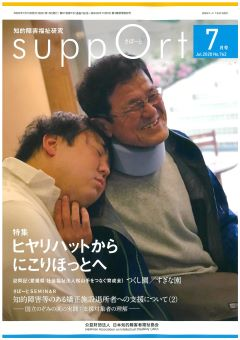 さぽーと202007