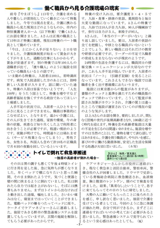 わたぼうし114-3
