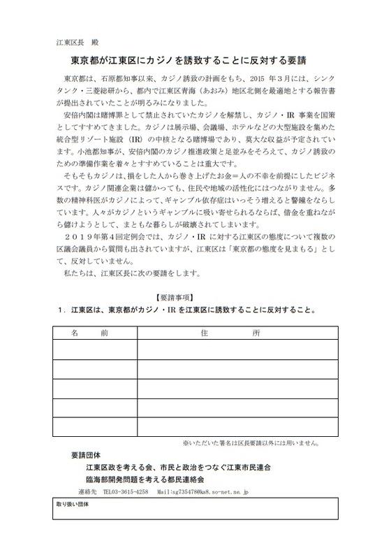 江東区カジノ署名