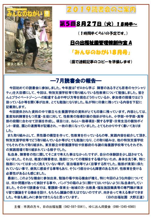 8.27読書会8月