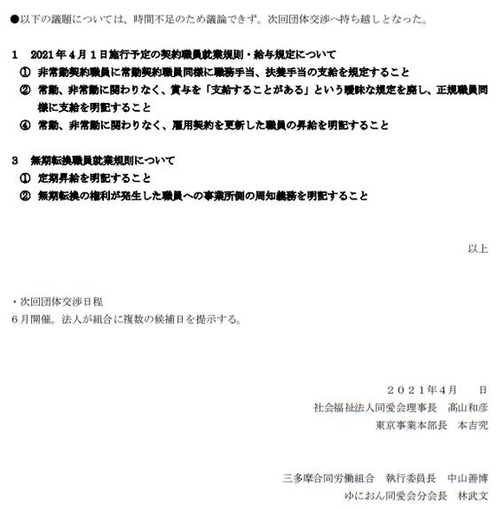 第1回議事録確認案③-4