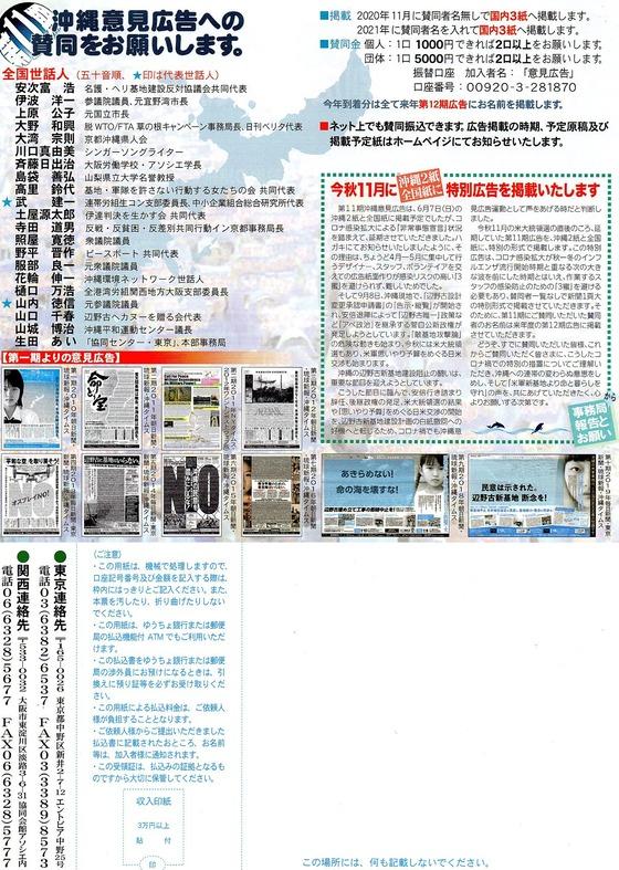 沖縄意見2