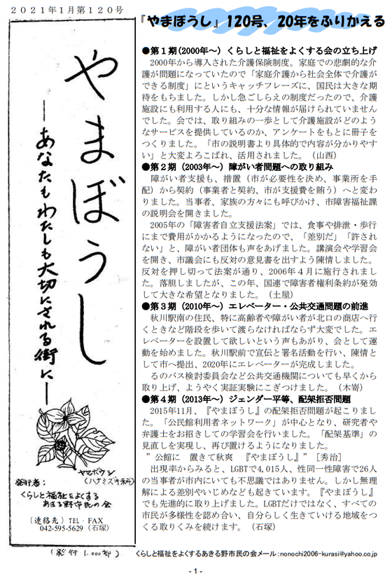 やまぼうし120-1