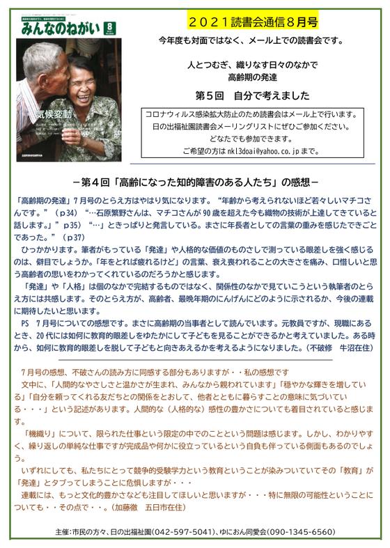 読書会通信8月号