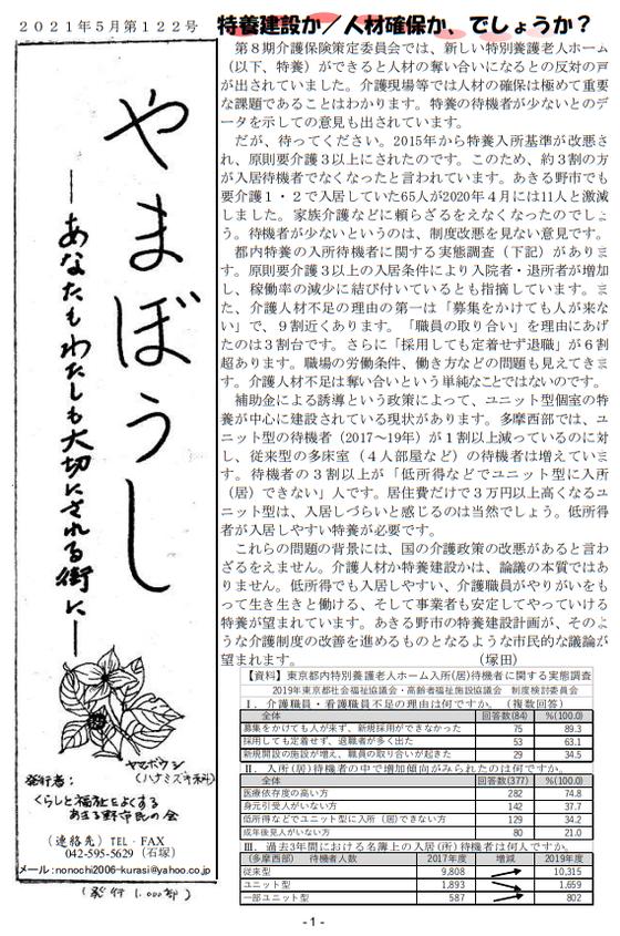 わたぼうし122-1