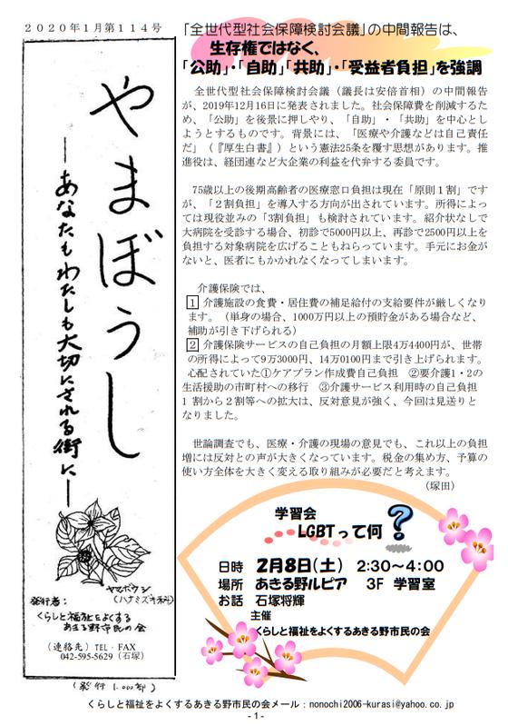 わたぼうし114-1