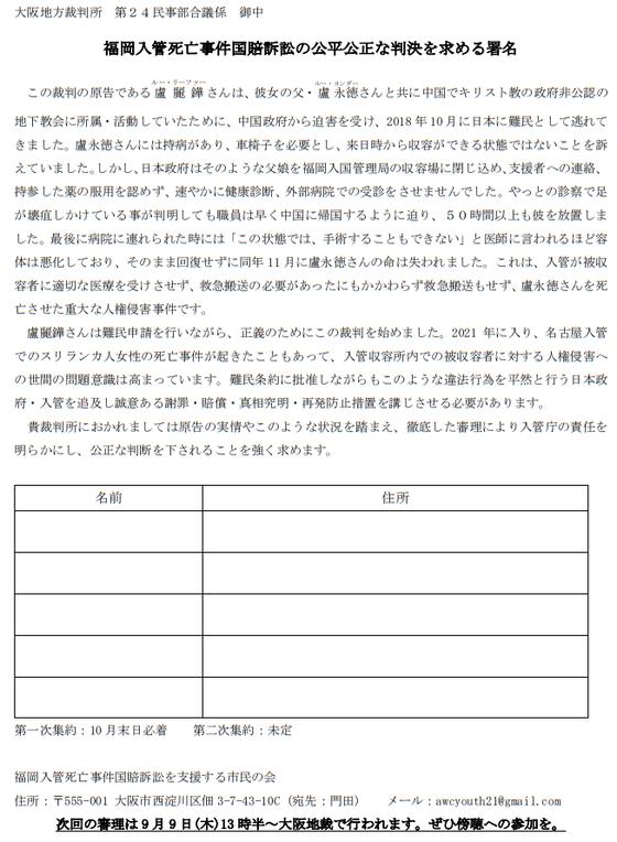 福岡入管署名