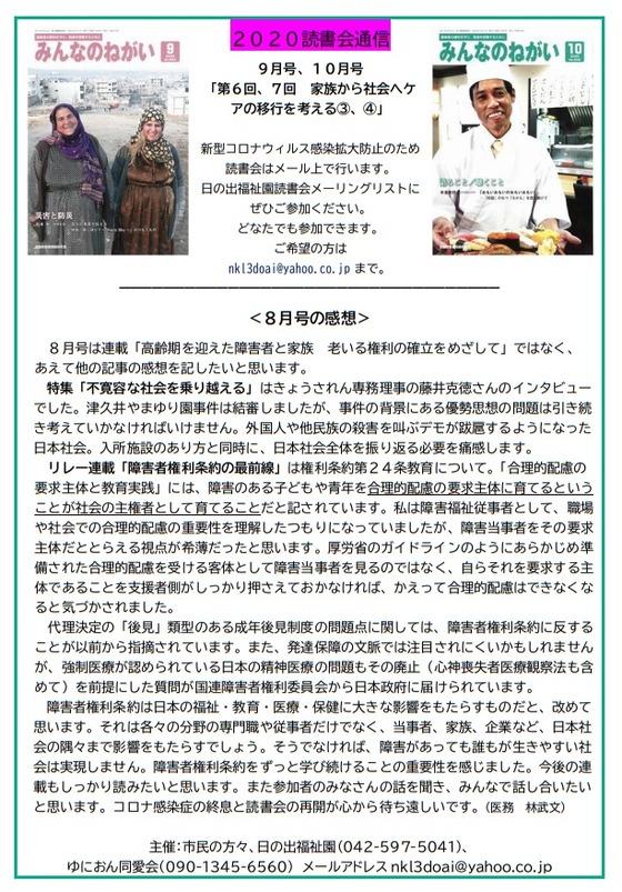 読書会通信9・10月
