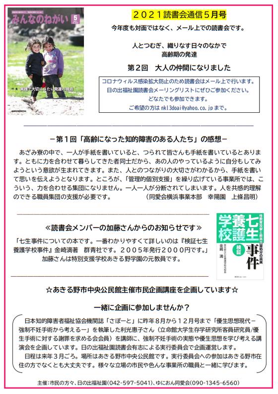 読書会通信5月号