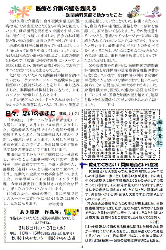 やまぼうし121-4