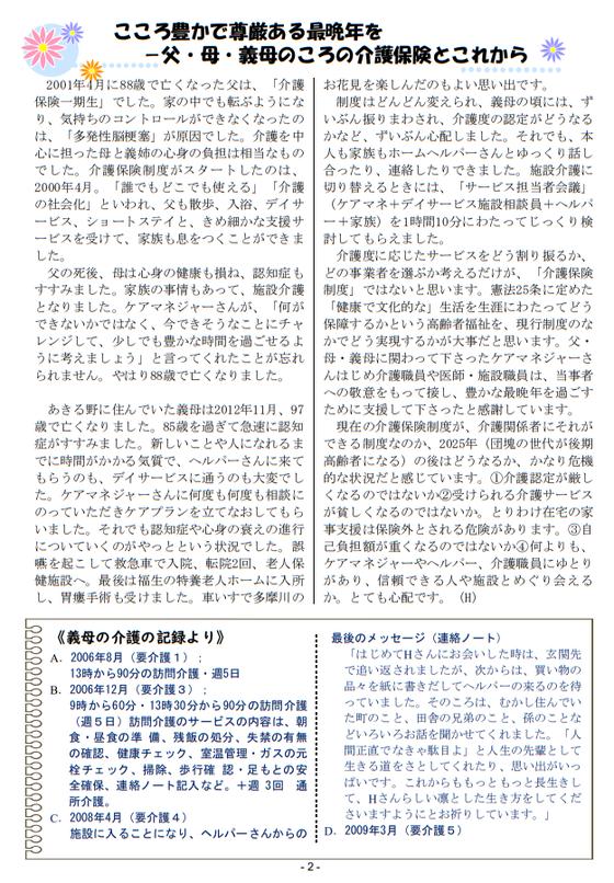 わたぼうし114-2