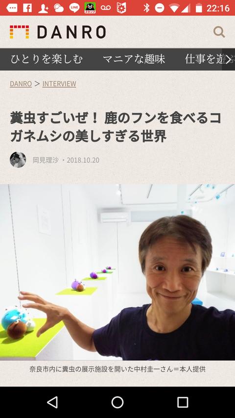 Screenshot_20181020-221635
