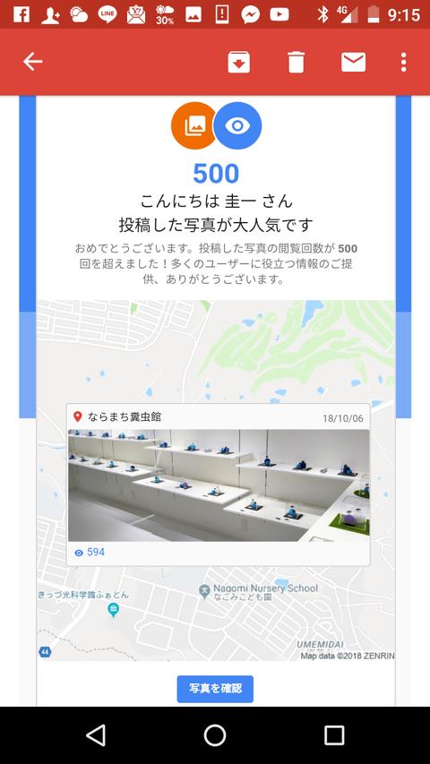 Screenshot_20181018-091520