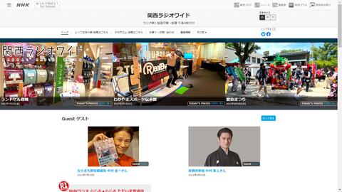 20210715関西ラジオワイド3