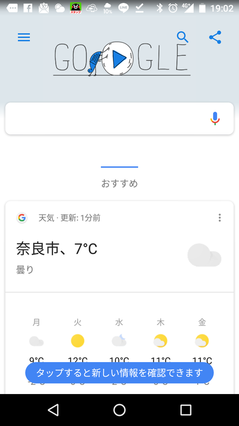 Screenshot_20180219-190223