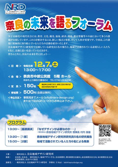 奈良の未来を語るフォーラム-01