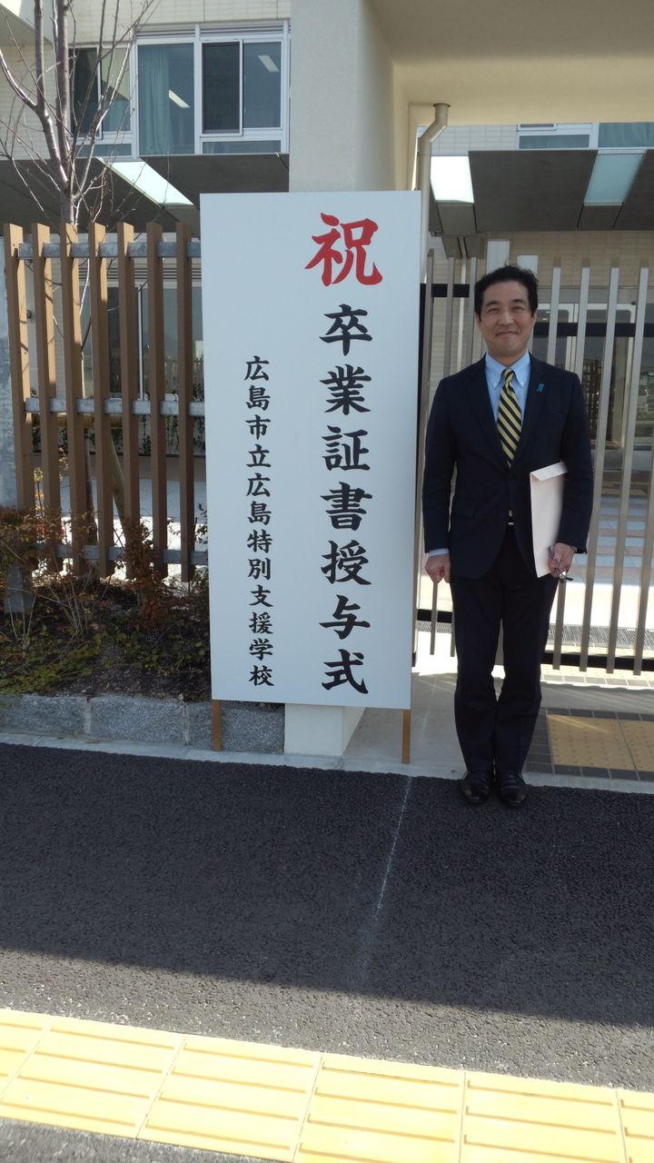 Images of 広島市立広島特別支援学校