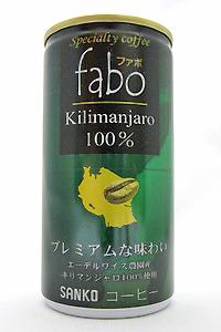 サンコー fabo キリマンジャロ100%