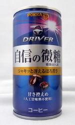 沖縄ポッカ 『DRIVE 自信の微糖』 - シャキッと冴えるほろ苦さ