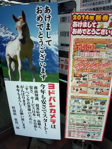 ヨドバシ初売り2014