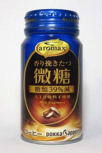 缶コーヒー アロマックス 香り挽きたつ微糖