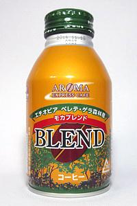缶コーヒー AROMA EXPRESS CAFE BLEND(モカブレンド)