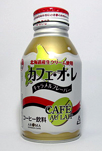 缶コーヒー カフェ・オ・レ キャラメルフレーバー