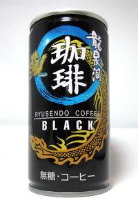 龍泉洞 『珈琲ブラック』