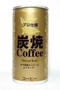 缶コーヒー プロ仕様 炭焼Coffee