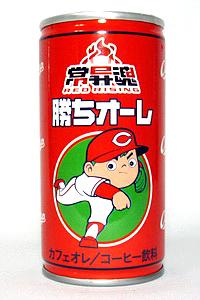 缶コーヒー 常昇魂 勝ちオーレ