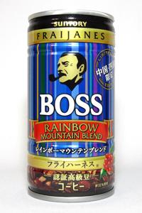 缶コーヒー ボス 中国・四国限定 フライハーネス