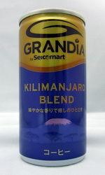 グランディア 『キリマンジャロブレンド』