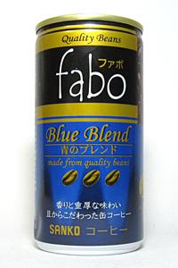 缶コーヒー サンコー fabo 青のブレンド