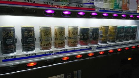 缶コーヒー ヤマザキ