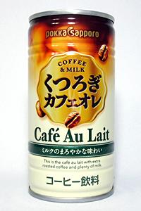缶コーヒー ポッカサッポロ くつろぎカフェオレ