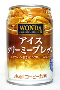 缶コーヒー ワンダ アイスクリーミープレッソ