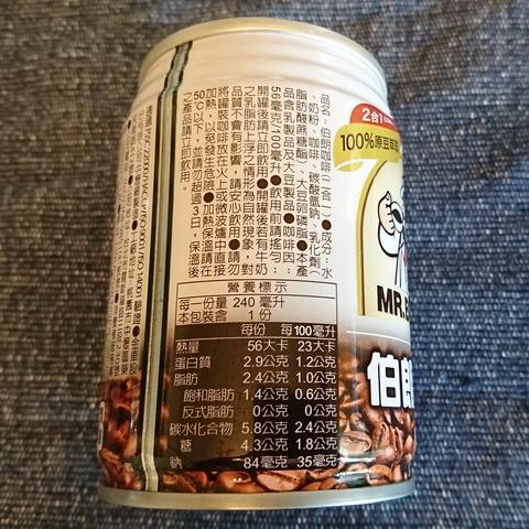 台湾 缶コーヒー MR.BROWN 伯朗珈琲 二合一