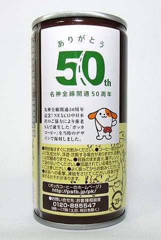 缶コーヒー ポッカコーヒーオリジナル(名神高速道路50周年祈念缶)