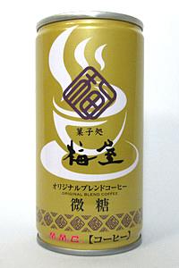 缶コーヒー 菓子処 梅屋 オリジナルブレンドコーヒー 微糖