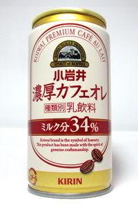 小岩井 『濃厚カフェオレ ミルク分34%』