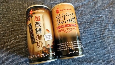 南海果工 缶コーヒー