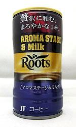 ルーツ 『アロマステージ & ミルク』