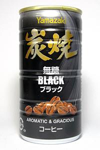 缶コーヒー ヤマザキ 炭焼 無糖ブラック