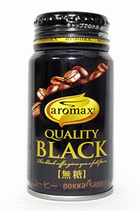 缶コーヒー アロマックス クオリティブラック