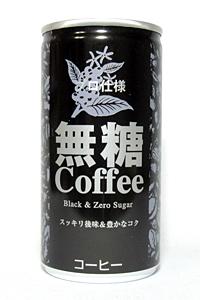 缶コーヒー プロ仕様 無糖Coffee