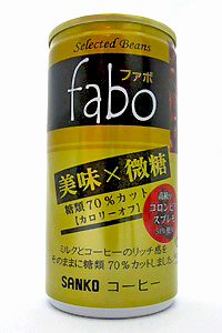 サンコー fabo 美味×微糖