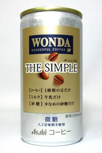 缶コーヒー ワンダ ザ・シンプル