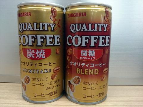サンガリア 『クオリティコーヒー 炭焼』