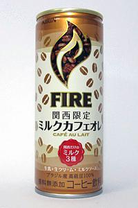 缶コーヒー FIRE(ファイア) 関西限定 ミルクカフェオレ