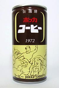 缶珈琲 ポッカコーヒーオリジナル(名神高速道路50周年祈念缶)